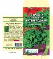 """Петрушка листовая """"Бутербродная"""""""
