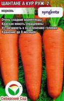 """Морковь """"Шантане А Кур Руж 2"""""""