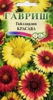 "Гайлардия остистая ""Красавица"""