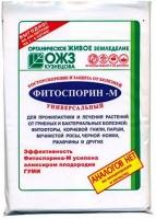 Фитоспорин-М,ПС (паста)