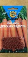 """Морковь """"Детская сладость""""драже"""