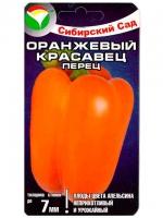 """Перец """"Оранжевый красавец"""""""
