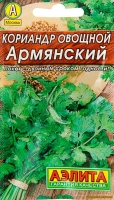 """Кориандр """"Армянский"""""""
