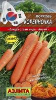 """Морковь """"Кореяночка"""""""