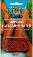 """Морковь """"Витаминная 6""""драже"""