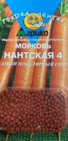 """Морковь """"Нантская 4""""драже"""