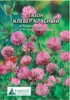 """Газон """"Клевер красный"""""""