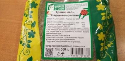 """Травосмесь """"Садово - парковая"""""""