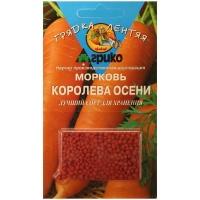 """Морковь """"Королева осени"""" драже"""