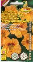 """Настурция """"Персиковый джем"""""""