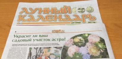 Лунный календарь для Сибири