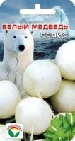 """Редис """"Белый медведь"""""""