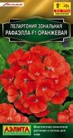 """Пеларгония """"Рафаэлла  F1"""" оранжевая  зональная"""