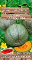 """Тыква """"Веснушка"""""""