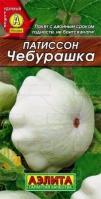 """Патиссон """"Чебурашка"""""""