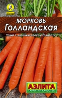 """Морковь """"Голландская"""""""