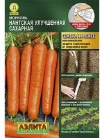 """Морковь """"Нантская улучшенная сахарная"""" лента"""