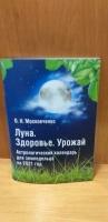 Луна. Здоровье. Урожай