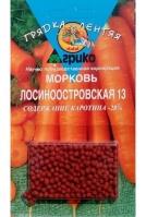 """Морковь """"Лосиноостровская 13""""драже"""